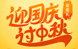 易乐玩平台国庆中秋活动