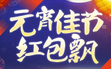 易乐玩元宵佳节活动