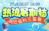 【活动】热浪暑期档
