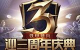 【活动】《铁甲雄兵》三周年庆典