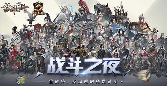 【周年庆】三周年庆典,英雄&皮肤免费送