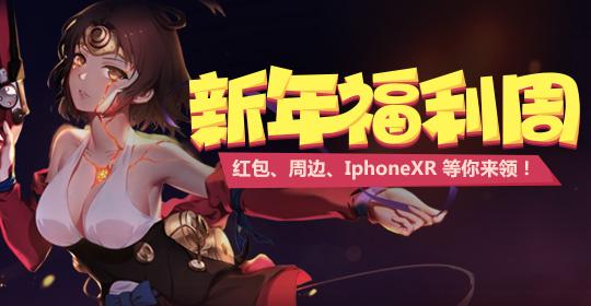 新年福利周    红包、周边、IphoneXR等你来领!