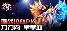 国战热血PK