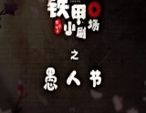 【铁甲雄兵】刘皇叔:听说有人惦记我家香香?