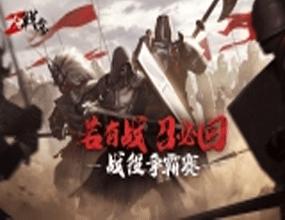 【战意】战役争霸赛-总决赛:背刺军 VS 战意之光(聋的传人版)